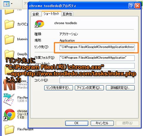 chrome_shotcut_20121127.png