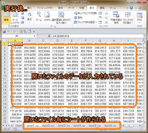 vba_readmulticsv_20121110-4.png