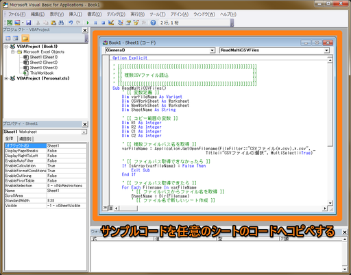 vba_readmulticsv_20121110-5.png