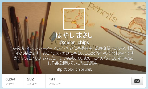 twitter_cover_20130121.png