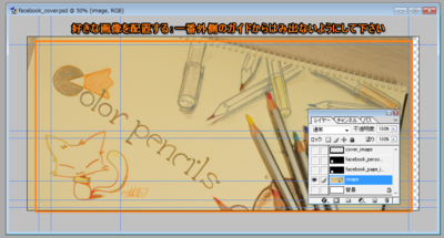 fbcover_photoshop_20130221-2.png