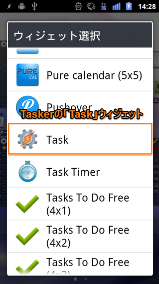 20130323_12_widget_select.png