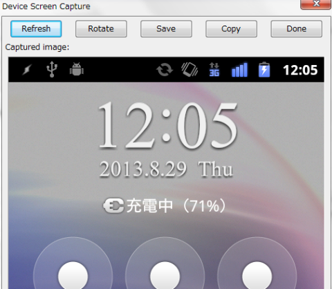android_ddms_20130829-2.png