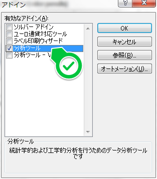 Excelfourier 20140709 04