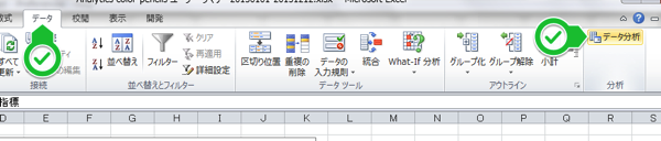 Excelfourier 20140709 05