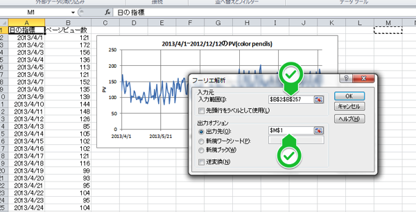 Excelfourier 20140709 08