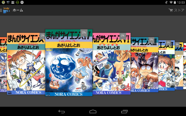 manga_science_20140707.png