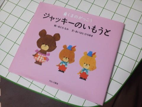 shijimi_chan_20140113.JPG